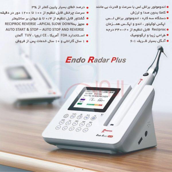 اپکس روتاری وودپیکر مدل Endo radar plus
